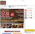 東京都・京橋駅周辺で男女300人の「街コンin京橋」開催 - 男性は団体割引も!