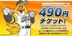 福岡ソフトバンクホークス、携帯電話から「オープン戦490円チケット」