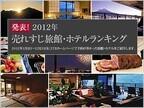 JTBが2012年売れすじ旅館とホテル発表! -旅館1位は石川県七尾市のあの老舗