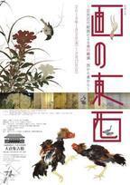 東京都港区・大倉集古館が日本絵画の館蔵品展「画の東西」を開催