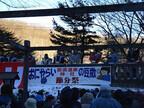 栃木県・那須町の那須温泉神社で、厄除け祈願の「節分祭」を開催