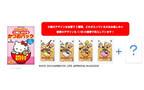 ヤマキから「ハローキティご飯にかけるかつおパック」発売