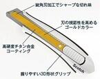 シャープな切れ味が長持ち。折る刃式チタンコートカッター発売