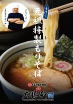 東京都お台場の大江戸温泉物語に、ラーメンの名店「大勝軒」がオープン!