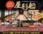 カクヤス、東京・屋形船「お台場船遊び」や日本酒が当たるキャンペーン実施