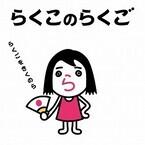 東京都渋谷で女性だけの落語会「らくこのらくご」が開催
