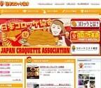 東京都・大田区で、あらゆるコロッケを食べ比べるイベントが開催