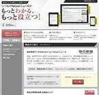 Yahoo!ニュース、有料記事の取り扱いスタート。提携第1弾は朝日新聞