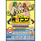 神奈川県茅ヶ崎市でプロレス観戦を楽しめる街コン開催 -諏訪魔選手も登場!