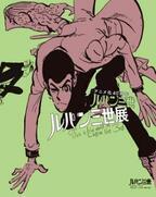 千葉県・佐倉市立美術館で、「アニメ化40周年 ルパン三世展」を開催