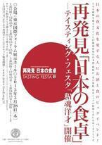 東京都千代田区で500種のワインと全国の日本酒が集まるグルメフェスタ開催