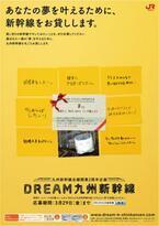 九州新幹線を貸し切ってやりたい夢を叶える!「DREAM九州新幹線」運行