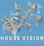 東京都・臨海副都心で家の展覧会「HOUSE VISION」 -無印良品、蔦屋書店など