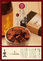 生チョコ発祥の店「シルスマリア」が羽田スタースイーツに期間限定出店