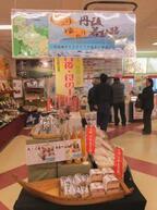 兵庫県の高速道路サービスエリアで、「丹後・食の王国」フェアを開催