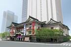 松竹、四月に新開場する歌舞伎座の「柿葺落興行」公演を実施