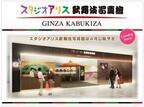 東京都・歌舞伎座内に、ナリキリ写真が撮れる「歌舞伎写真館」が誕生!