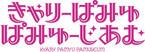 """東京都六本木ヒルズで、きゃりー初の衣装展""""きゃりーぱみゅぱみゅーじあむ"""""""