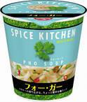 日清食品、エスニック風味の「スパイスキッチン フォー・ガー」新発売