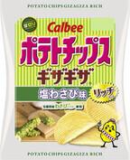 カルビー、安曇野産わさびを使用した「ギザギザリッチ 塩わさび味」発売