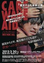 東京都世田谷区で、東北被災地の子どもたちが演じるミュージカルを開催