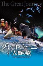 東京都上野の国立科学博物館で、特別展「グレートジャーニー 人類の旅」