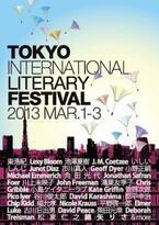 東京都・各所で国内外の作家が参加する「東京国際文芸フェスティバル」開催