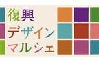 東京ミッドタウンで、東北・茨城のデザインアイテムを展示販売