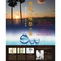 神奈川県逗子市で、蔵出し新酒と春の味覚が楽しめる「地酒と味祭の宴」開催