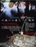 東京都神楽坂、京極夏彦ら妖怪好きの写真展「お化けの居そうな場所」開催