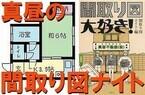 間取り図好き、集まれ! 東京都江東区で「真昼の間取り図ナイト」を開催