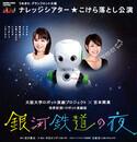 大阪府梅田のナレッジシアターでこけら落し -ロボット演劇「銀河鉄道の夜」