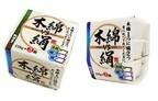 豆腐は「木綿」派? 「絹」派? 食べ比べできるパックが登場 -相模屋食料