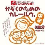 化学調味料や乳化剤不使用のカレールウを発売 - キャニオンスパイス