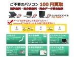 不要のパソコンを100円で買い取るサービスがスタート。送料や処分料も無料!