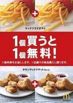 マクドナルド、1個買うと1個無料になるキャンペーン -ポテト、ナゲットなど