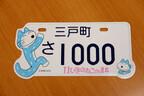 青森県三戸町が、「11ぴきのねこ」のナンバープレートを製作