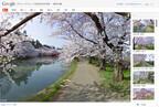 グーグル、ストリートビューで日本各地の桜の名所50か所を紹介