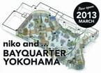 神奈川県横浜市に、「niko and...」初のカフェ併設ショップがオープン!