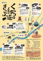 """西日本鉄道、お得に甘木の""""新酒""""を飲みくらべる「くらの細道きっぷ」を発売"""