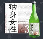 """日本酒「独身女性」、""""独女""""対象のホワイトデーキャンペーンを実施"""