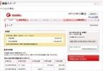 """キャッシュカードがあればネットで""""残高照会""""など可能、千葉銀行新サービス"""