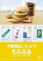 マクドナルド、月曜日に「朝マック」バリューセット購入でガムなどを進呈!