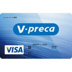 新社会人必見! 「Vプリカ」でネットショッピングを満喫しよう!