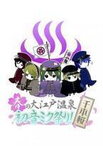 東京都・台場の大江戸温泉物語で「『千本桜』 初音ミク祭り!」開催
