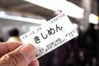 愛知県「名古屋駅」。新幹線を途中下車しても食べたいきしめんがある