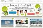 小泉今日子と都会での快適ライフを考える、「Tokyoイゴコチ研究所」開設