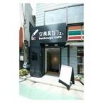 東京都渋谷区・文房具カフェで銀座「伊東屋」応援イベント -商品企画会議も