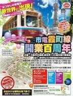 大阪府・新世界で「市電霞町線」開業100周年記念イベント -展示車両も登場