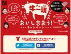 牛角、牛一頭分の肉が当たるキャンペーン。毎月1キロの和牛が10カ月届く!